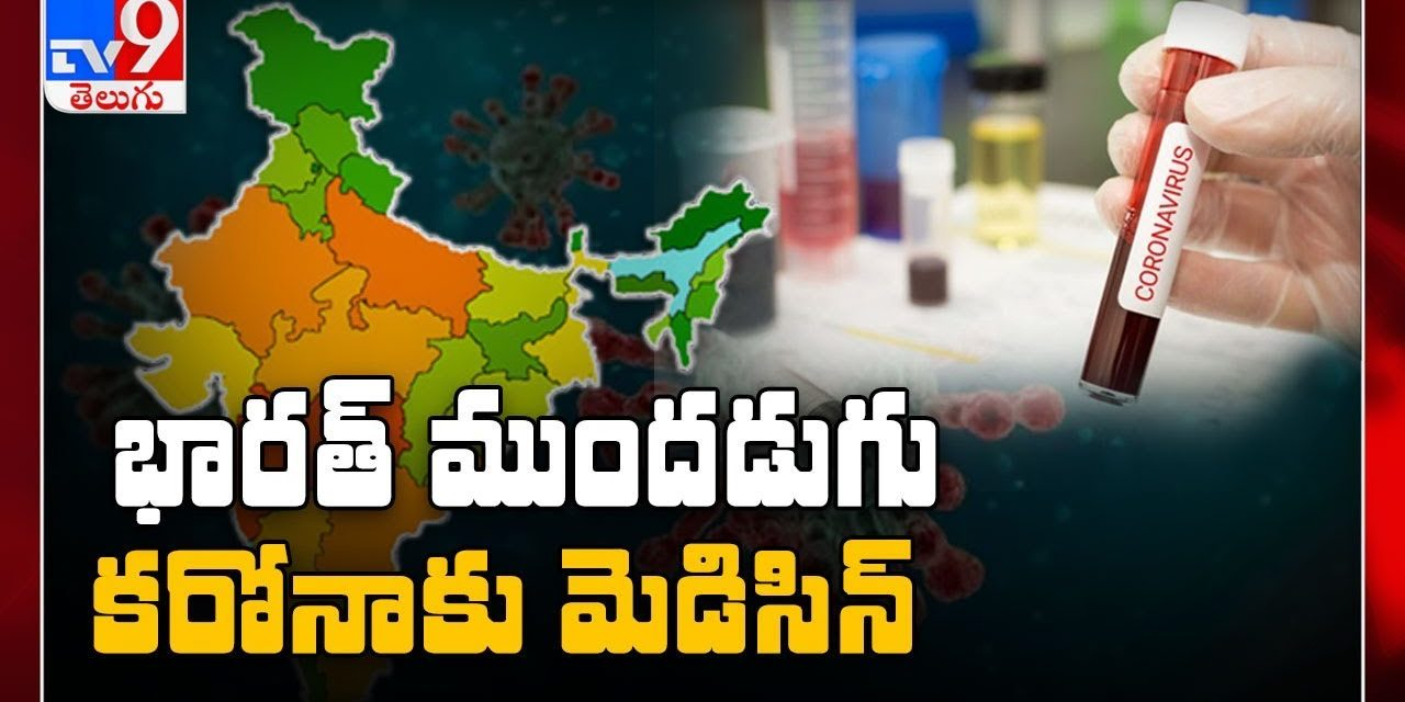 Will an old malaria drug help fight the coronavirus? – TV9